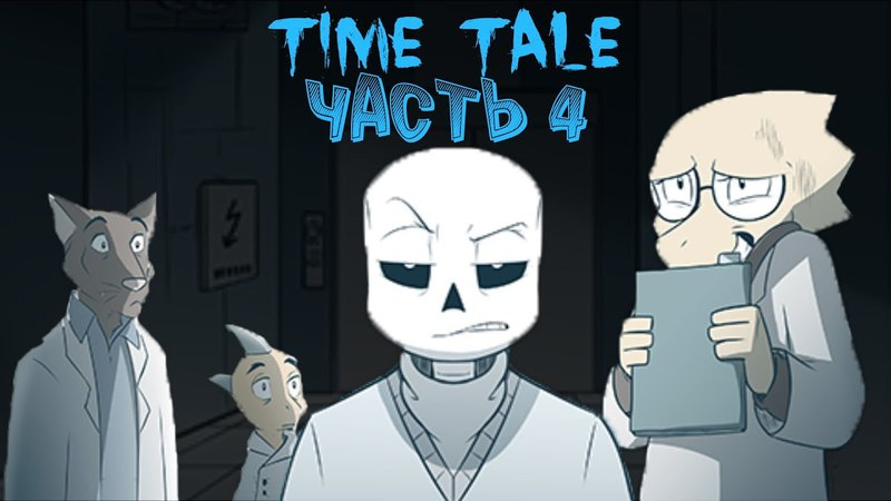 TIMETALE RUS -Обещание Санса- (Undertale comic dub) (4 часть) (Андертейл комикс)