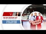NK в Утреннем шоу «Русские Перцы»