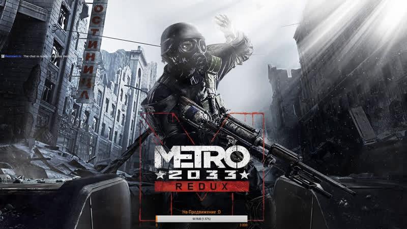 Metro 2033 Redux СТРИМ 3