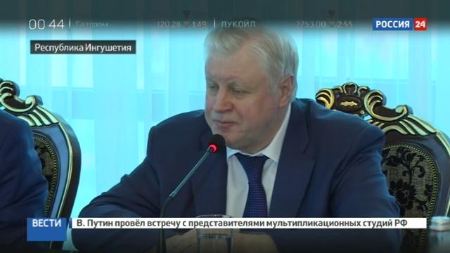 Новости на Россия 24 • Сергей Миронов поддержал инвалидов в Ингушетии