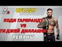 UFC 3 КОДИ ГАРБРАНДТ vs ТИ ДЖЕЙ ДИЛЛАШОУ РЕВАНШ бой на русском