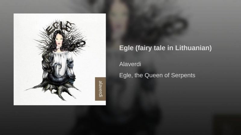 Eglė žalčių karalienė (audio)