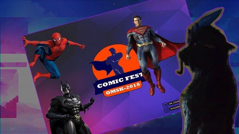 VLOG: Comic Fest | МЫ ПРИНЕСЛИ СВОЙ ФЕСТИВАЛЬ!