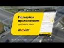 Шумерля закажи такси МАКСИМ MAXIM 8(8352)709709