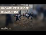 Нападение на школьников в Стерлитамаке