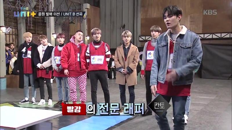 더 유닛 The Unit '내꺼'를 부르기 위한 유닛B 초록에 처절한 춤사위 20180113