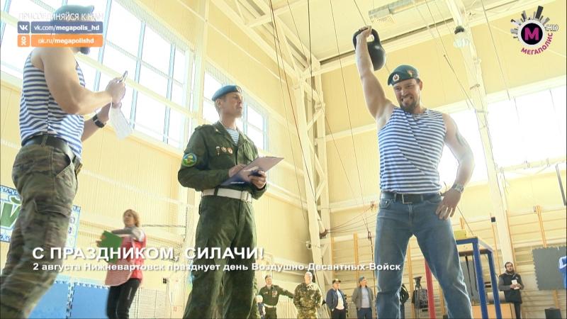 Мегаполис С праздником силачи Нижневартовск