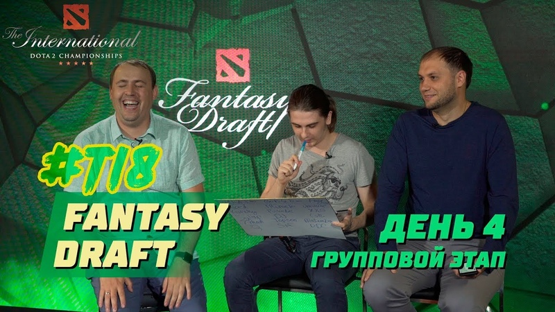Fantasy Draft TI8 День 4 Групповой этап