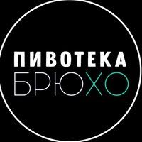 """Логотип Пивотека """"Брюхо"""" (18+) Обнинск"""