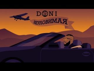 Премьера! DONI - Неуловимая (12.09.2018)