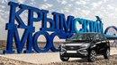КРЫМСКИЙ МОСТ/НОВАЯ ДОРОГА В КРЫМ/БОЛЬШОЙ ТЕСТ ДРАЙВ/ЭКСКЛЮЗИВ/