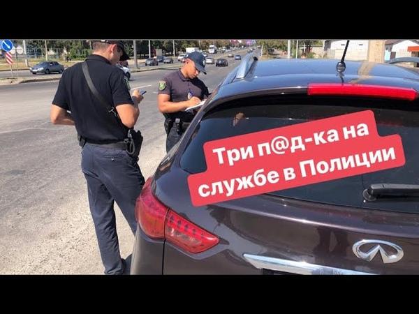 Три пид@р@c@ на службе в Полиции. Харьков