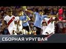 Две минуты, которые напомнят, почему Уругвай считают фаворитом нашей группы