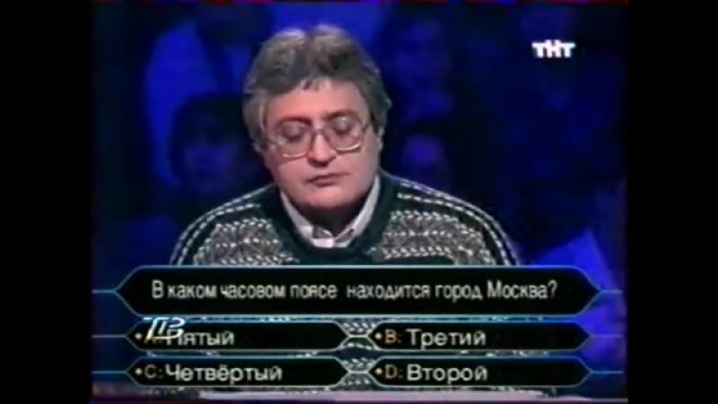 О, счастливчик! Вопрос про часовой пояс Москвы.