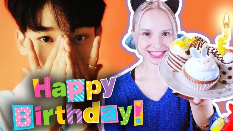 HappyChenDay! Хэппибёздуем Ким Чондэ! EXO | KPOP ARI RANG