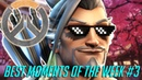 OVERWATCH 3 BST MMNTS OF THE WEEK