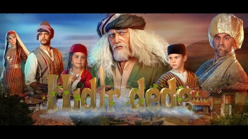 В Крыму презентовали первый в истории фильм-сказку на крымскотатарском языке Хыдыр-деде