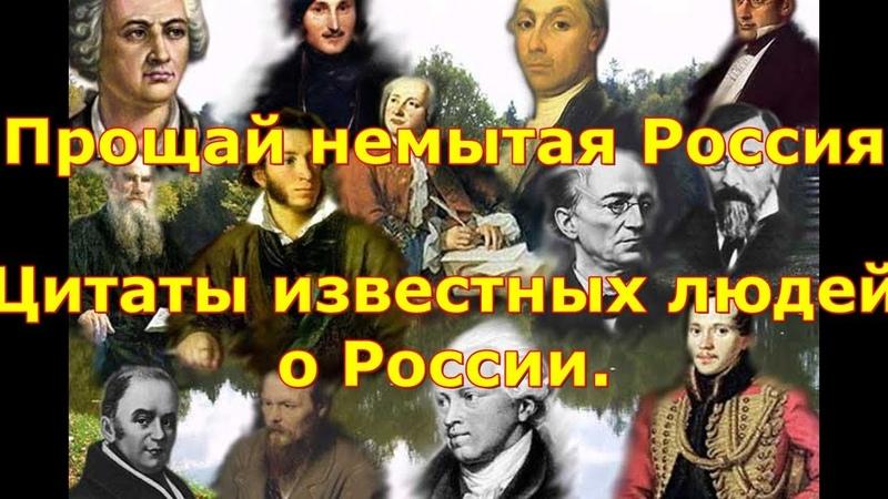 ПРОЩАЙ НЕМЫТАЯ РОССИЯ (цитаты известных русских деятелей культуры России).