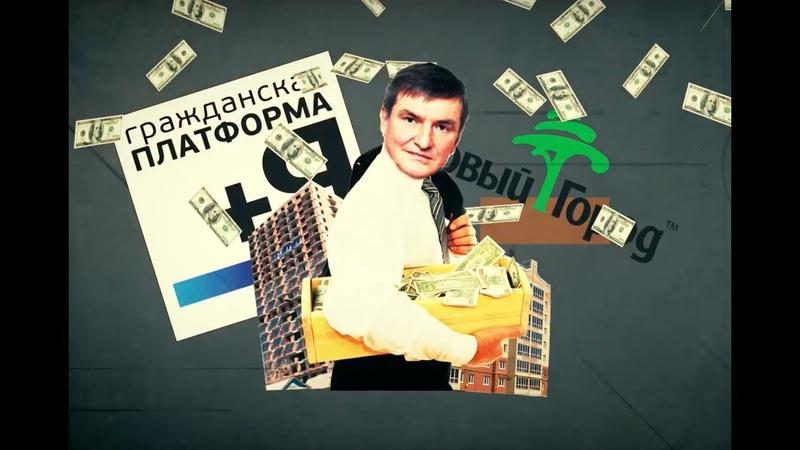 Иркутский договорняк: олигарх тащит семью во власть