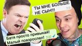 ПРАНК ПЕСНЕЙ НАД ПАПОЙ МАКС КОРЖ - МАЛЫЙ ПОВЗРОСЛЕЛ