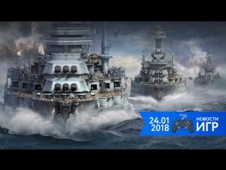 24.01 | Новости игр #3. World of Warships и Memories of Mars