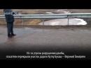 В Татарстане произошел размыв дамбы