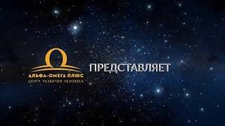Федор Симонов. Как устранить психосоматические причины ухудшения зрения 14.08.2018