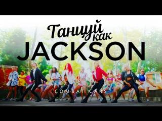 танцуй как Jackson – Combat Cars / Боевые машинки (Official Video)