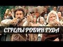 Фильм Стрелы Робин Гуда_1975 приключения, боевик.