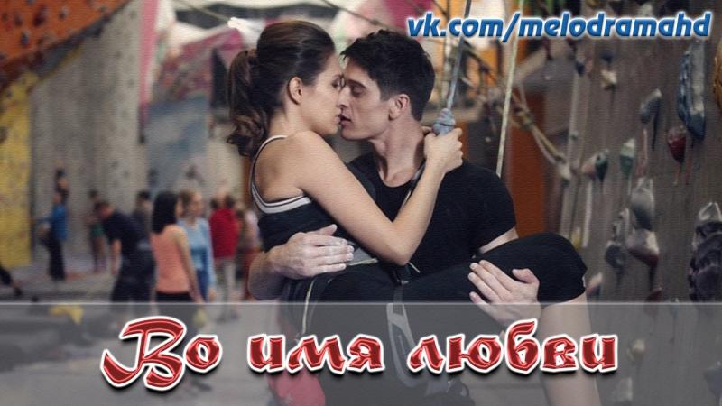 Во имя любви / 2015 (мелодрама)
