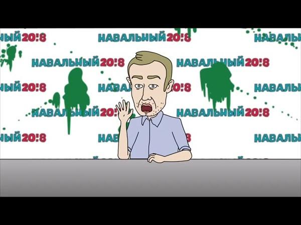Навальный итоги предвыборной кампании