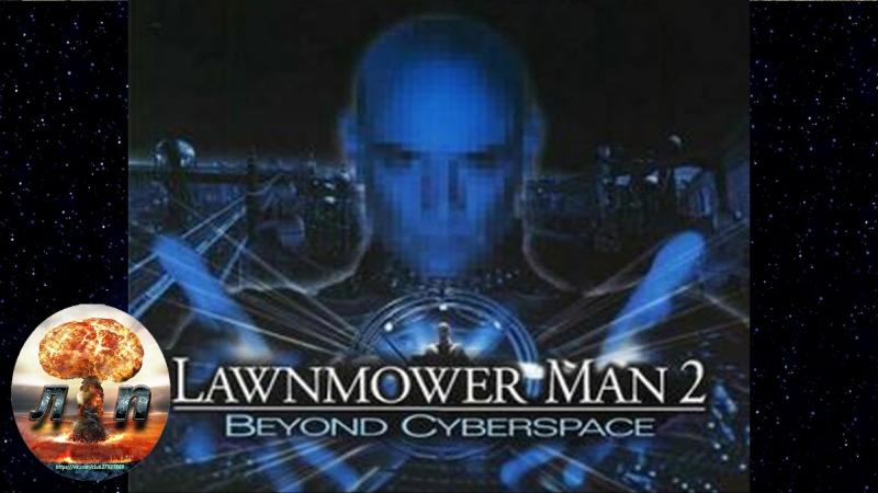 Газонокосильщик 2 За пределами киберпространства Lawnmower Man 2 Beyond Cyberspace 1996 720HD
