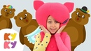 Кукутики • Три медведя