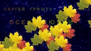 Осень Любви Сергей Грищук