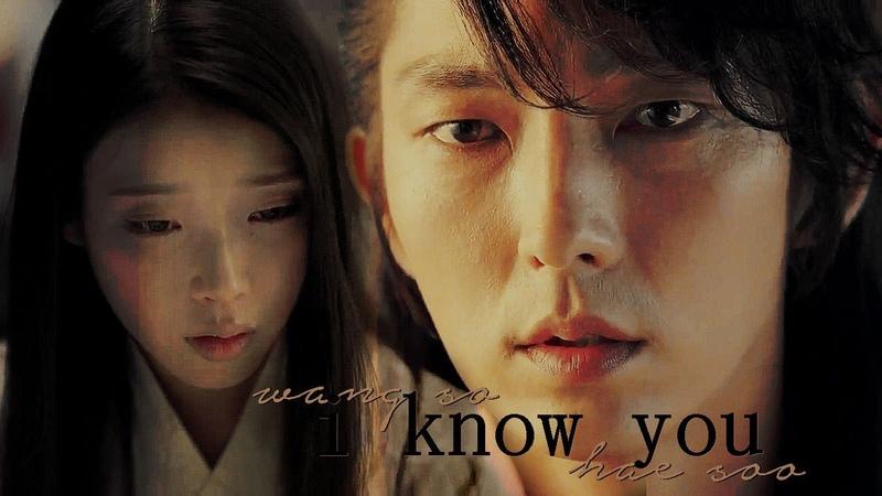 Wang So Hae Soo || I Know You