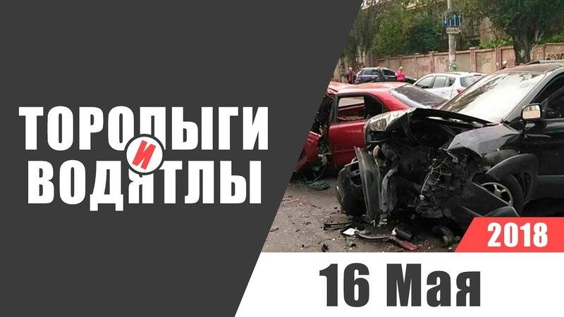 🚗Торопыги и водятлы автоаварии 16 мая 2018🚦(Выпуск 6)Быдло на дороге