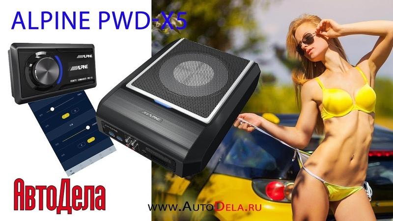 Alpine PWD-X5 – корпусной сабвуфер с 4 канальным усилителем