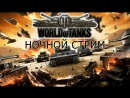 World of Tanks ночной стрим не играл 2 года