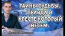 Тайны Судьбы. Правда о Кресте, который мы несем / Григорий Григорьев всегранивселенной