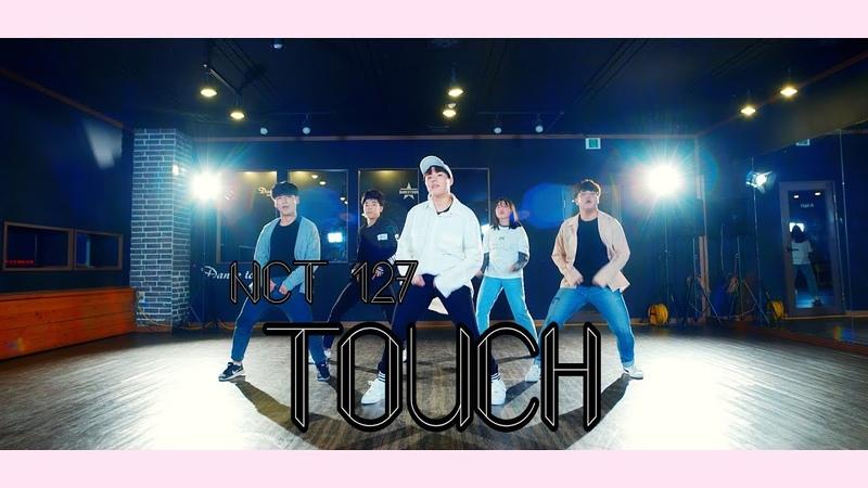 경주 댄스타운 학원 NCT 127 엔시티 127 TOUCH 커버영상 DANCETOWN STUDIO [Gyeong ju]
