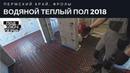 Монтаж водяного теплого пола на матах Под ключ Пермь