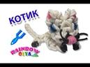 КОТИК из резинок на рогатке. Фигурки из резинок Cat Rainbow Loom