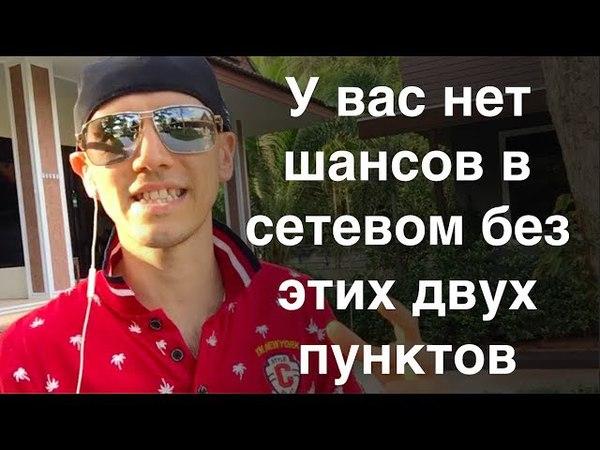У вас нет шансов в сетевом без этих двух пунктов! Егор Арсланов про Спонсирование!