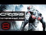 Прохождение Crysis - Часть 8 Потерянный рай Paradise Lost