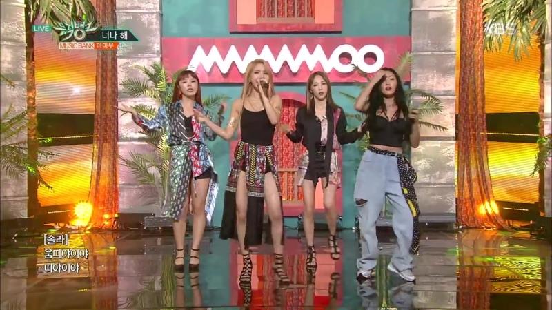 180720 Music Bank: MAMAMOO (마마무) - 너나 해(Egotistic)