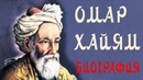 Омар Хайям - Биография и творчество - Кто такой Омар Хайям кратко - Мудрость Жизни