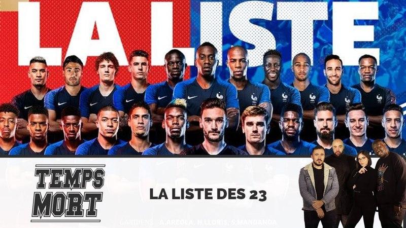 La Liste des 23 de Deschamps - TempsMort avec Xavier Barret 22/05/18 {OKLM TV}