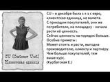 3.Фильм Третий RTB и CU
