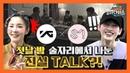 YG, SM 아이돌 예능 최초 동반 출연 현장ㅣ 사서고생2 팔아다이스 1화 ㅣ박준형X은 54