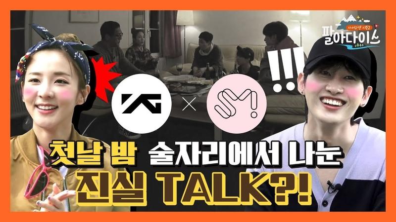 YG, SM 아이돌 예능 최초 동반 출연 현장ㅣ 사서고생2 팔아다이스 1화 ㅣ박준형X은54